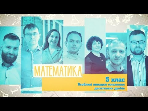 УНІАН: 5 класс, 9 апреля - Урок онлайн: Математика. Умножения десятичных дробей