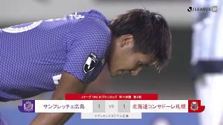 【公式】ハイライト:サンフレッチェ広島vs北海道コンサドーレ札幌 JリーグYBCルヴァンカップ 準々決勝 第2戦 2019/9/8
