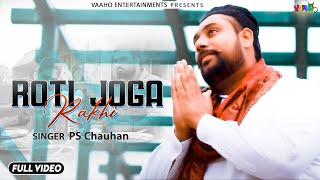 Roti Joga Rakhi ( official video ) PS Chauhan | Satnam Khattra | Channi | Latest punjabi song 2020