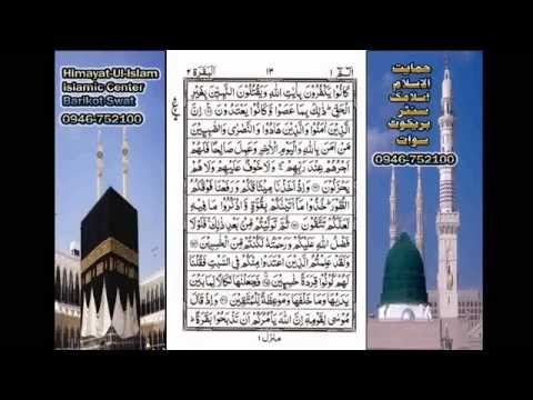 Complete Quran With Pashto Translation Para 1