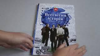 Всесвітня історія. Історія України. Уроки. 9 клас