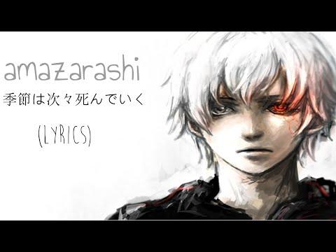 amazarashi - Kisetsu wa Tsugitsugi Shindeiku (Starlight Ver.) (Lyrics) | Tokyo Ghoul √A Ending
