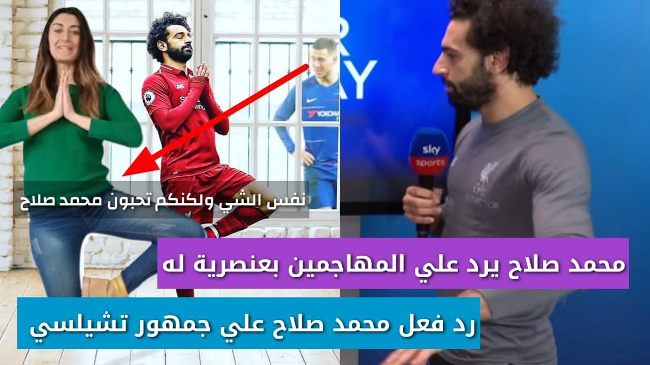 محمد صلاح يرد على المهاجمين بعنصرية له من جمهور تشيلسي بالفيديو وسر يوجا محمد صلاح