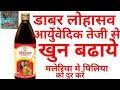 LOHASHAV,lohasava syrup benefits in hindi, lohasavam ayurvedic medicine, lohasava benefits, lohasava