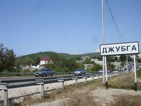 Расписание автовокзала ДЖУБГА
