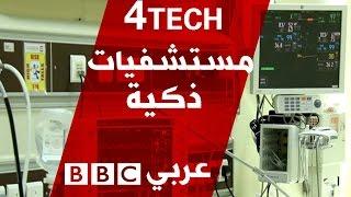 المستشفيات الذكية والتهديدات الإلكترونية - 4TECH