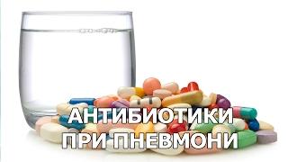 видео Антибиотики при воспалении легких