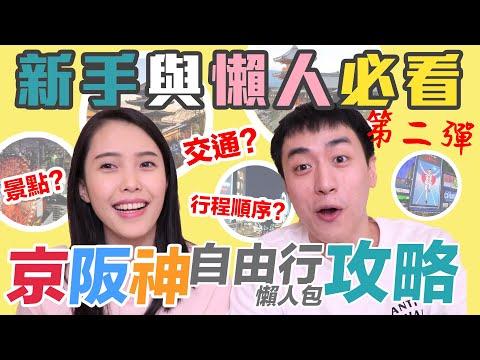 【ME 旅遊】新手&懶人必看!京阪神自由行攻略!