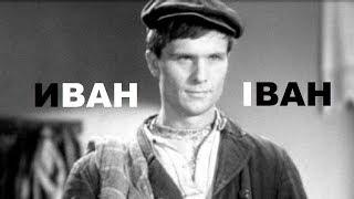 Иван 1932 (фильм ИВАН смотреть онлайн)