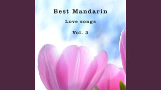 Download Mingtian Ni Shifou Yiran Ai Wo