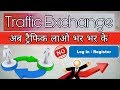 How to get 5k traffic per day to my website Traffic Exchange without sign up full (guide)