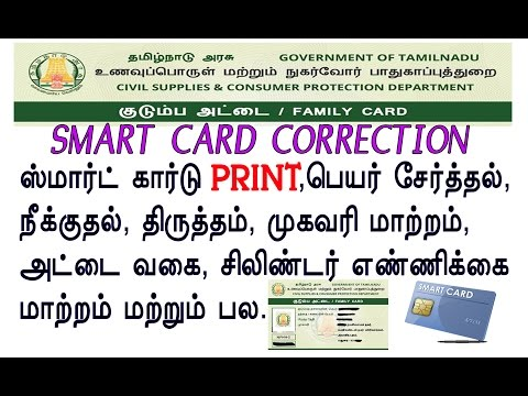 TNPDS | Smart Card Correction | Step by step Procedure in tamil | tnpds.gov.in |Tamil Tech Login