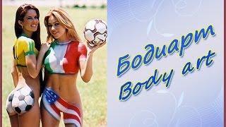 Бодиарт-body art