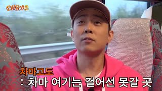 Video New Journey to the West 2 [미공개]은지원이 생각하는 '차마고도'는? 160419 EP.2 download MP3, 3GP, MP4, WEBM, AVI, FLV Agustus 2018