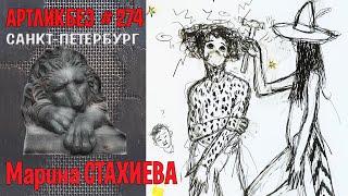 Смотреть видео БЕСТИАРИЙ: выставка Марины Стахиевой #АРТЛИКБЕЗ № 274 онлайн