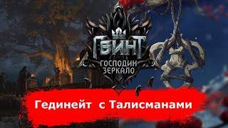 [Гвинт] Гединейт с Талисманами feat. ILUXA228