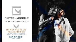 Γιώργος Μαζωνάκης & Πίτσα Παπαδοπούλου - Μη Mου Λες Nα Ζω Με Αναμνήσεις / Έλα Να Δεις (MAD VMA 2018)