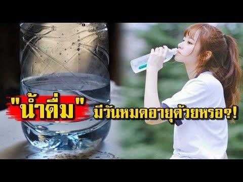 ไขข้อสงสัย!! ''น้ำดื่ม'' มีวันหมดอายุด้วยหรอ?!