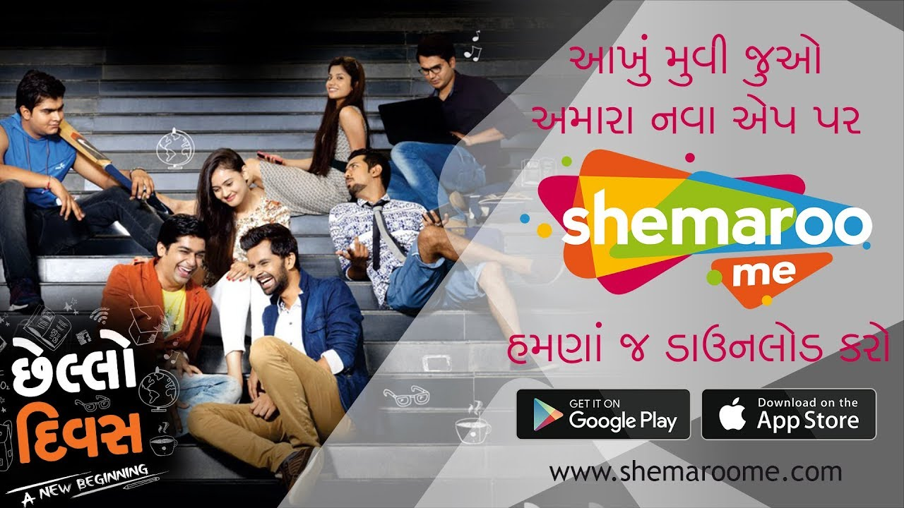 Promo Chhello Divas Watch Full Movie On Shemaroome App Download App Now Shemaroogujarati