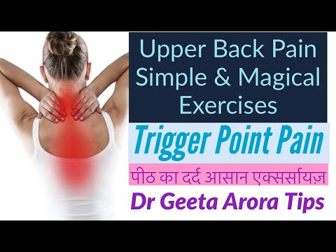 Upper Back Pain relief Megical & Simple Exercises | Trigger Point Pain | पीठ के दर्द की एक्सर्सायज़