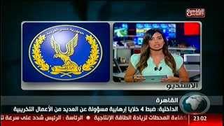 نشرة الحادية عشر .. الداخلية : ضبط 4 خلايا إرهابية مسؤولة عن العديد من الأعمال التخريبية
