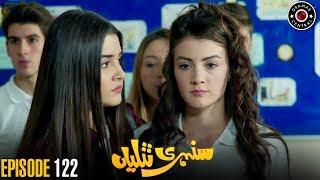 Sunehri Titliyan | Episode 122 | Turkish Drama | Hande Ercel | Dramas Central