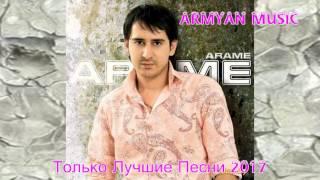ARMYAN MUSIC 2017 Только Лучшие Песни 2017 года