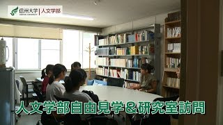 【人文学部】信州大学オープンキャンパス2018ダイジェスト(2018.7.14)