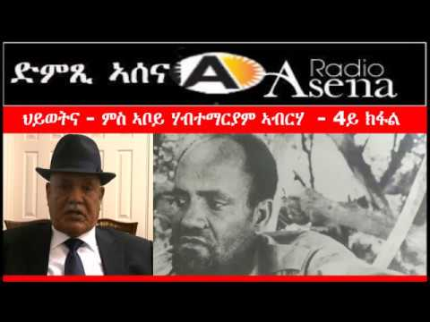 Video Assenna፣ ህይወትና - Our Lives - with Habtemariam Abraha - Part 4
