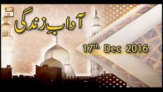 Adaab-e-Zindagi - Topic - Ibadat ka Matlab - ARY Qtv
