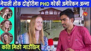 अमेरिकाकी अन्ना नेपाली लोकगीतमा PHD गरिन्, यति मिठो गाउँछिन्, बिष्णु माझिलाई भेट्ने ठुलो इच्छा, Anna