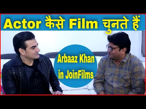 Arbaaz Khan's About How He Joined Films | Arbaaz Khan'sEXCLUSIVE Interview#FilmyFunday | Joinfilms