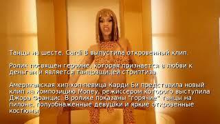 Танцы на шесте. Cardi B выпустила откровенный клип