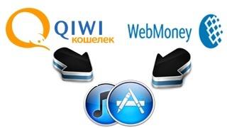Деньги на AppStore аккаунт с Qiwi и WebMoney!(Как положить деньги на ваш аккаунт iTunes, не имея привязанной банковской карты с Qiwi или WebMoney кошелька Спасибо..., 2014-12-05T21:20:29.000Z)