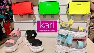 Выбор в Кари радует Новая летняя коллекция Шоппинг влог Обзор Шопинг в Kari