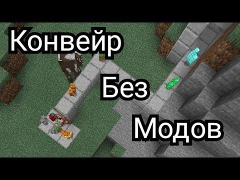 Как построить конвейер в майнкрафт без модов фольксваген транспортер т5 в белгороде