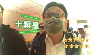 4.28【春嬌救志明】好評十顆星!