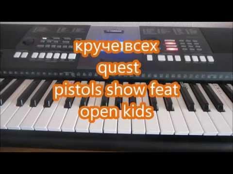 Круче всех Quest pistols show feat Open kids Обучение!