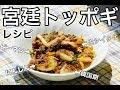 トッポキ【作り方】궁중떡볶이 の動画、YouTube動画。