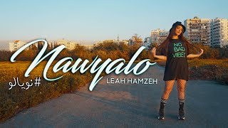 Lea Hamzeh - Nawyalo (OfficialMusic Video) | ليا حمزة - ناويالو
