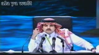 الأمير عبدالرحمن بن مساعد - قصيده إسأل الأعمى