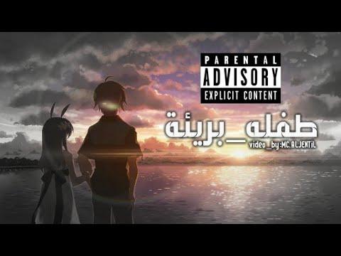 راب حزين 2020 طفلة بريئة Mc Aljentil New Lyrics Video