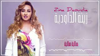 Zina Daoudia 2018- Salba Salba (EXCLUSIVE) | 2018 | (زينة الداودية - سالبا سالبا (سهرة العيد