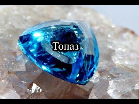 Топаз\Topaz