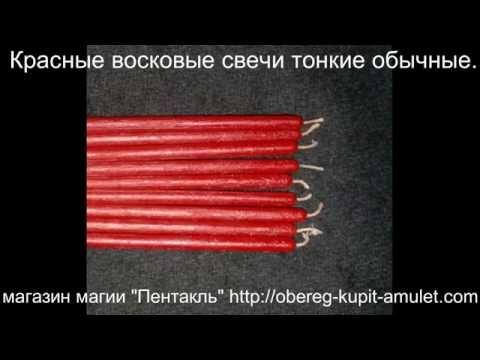 Красные восковые свечи тонкие обычные.