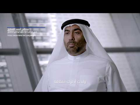 Together We Are ADNOC