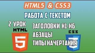 HTML5 CSS3 Урок 2 Тексты. Заголовки и абзацы Типы начертания Структурная и семантическая разметка