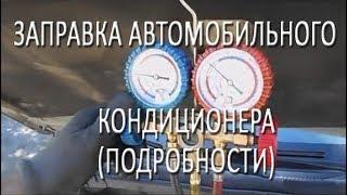 ЗАПРАВКА АВТОМОБИЛЬНОГО КОНДИЦИОНЕРА (ПОДРОБНОСТИ)