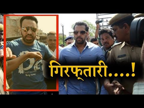 Salman Khan and his Bodyguard Shera is in Legal Trouble Now...!
