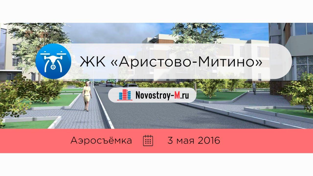 Аэротур ЖК «Аристово-Митино» (динамика строительства 03.05.2016)